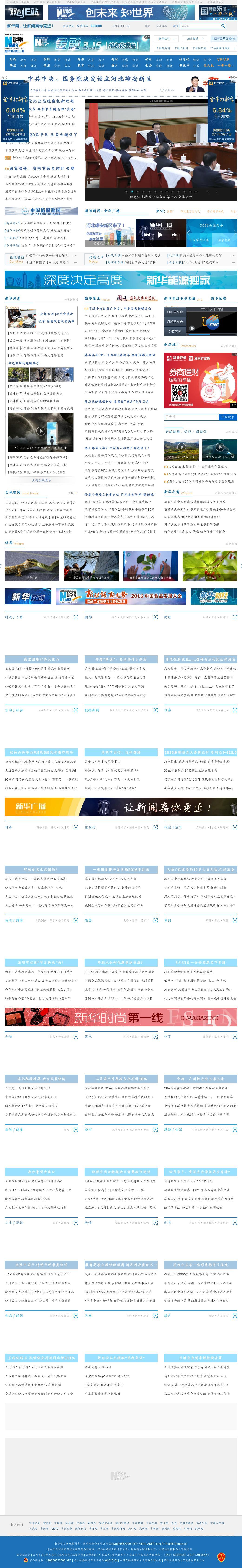 Xinhua at Monday April 3, 2017, 12:23 a.m. UTC
