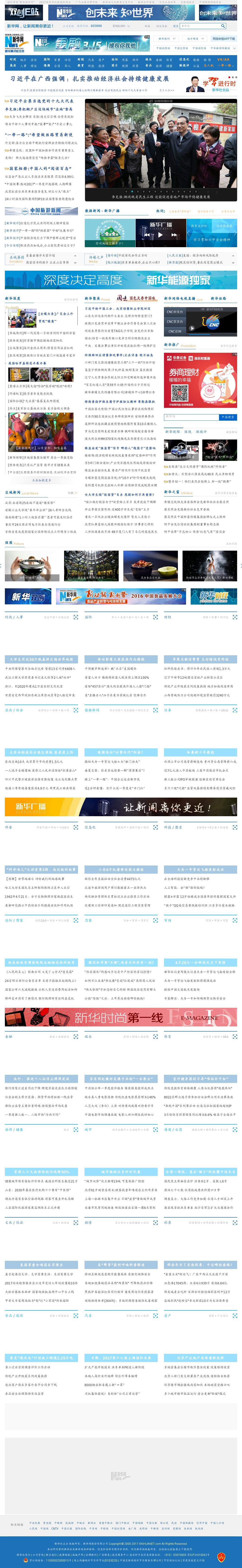 Xinhua at Friday April 21, 2017, 5:36 p.m. UTC