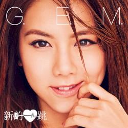 G.E.M.邓紫棋 - 新的心跳